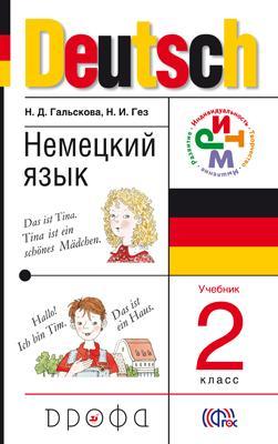 Гальскова Н.Д., Гез Н.И. - Немецкий язык. 2 кл. Учебник обложка книги