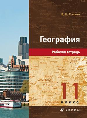 Холина В.Н. - География. Профильный уровень. 11 класс. Рабочая тетрадь обложка книги
