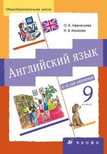 Новый курс англ.языка.9кл. Учебник + CD.