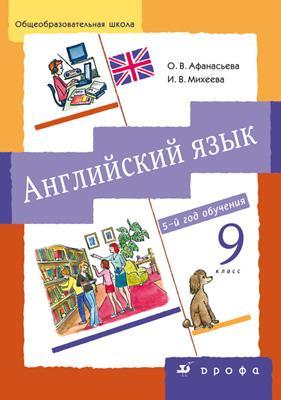 Новый курс англ.языка.9кл. Учебник + CD. Афанасьева О.В., Михеева И.В.