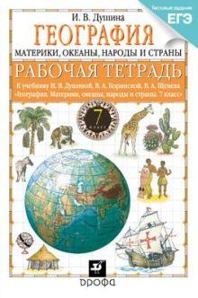 География.7кл.Материки,океаны,нар.и стр.Раб.тет.(с тестовыми заданиями ЕГЭ).