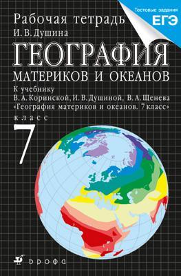 География материков и океанов.7кл. Раб.тетрадь.(С тест.заданиями ЕГЭ) Душина И.В.