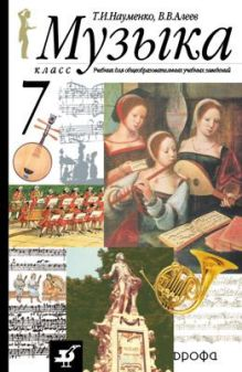 Музыка.7кл. Учебник + CD