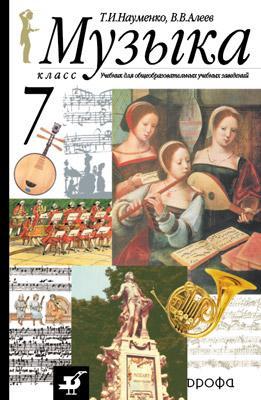 Музыка.7кл. Учебник + CD Науменко Т.И., Алеев В.В.