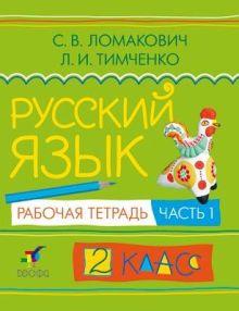 Русский язык.2кл.Рабочая тетр.Ч.1.