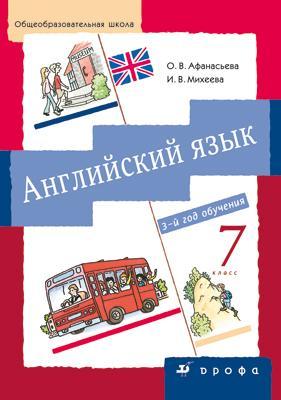 Новый курс английского языка. 7 класс. Учебник Афанасьева О.В., Михеева И.В.