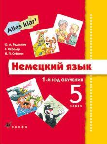 Немецкий язык. 5 класс. 1-й год обучения. Учебник, CD