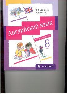 Новый курс английского языка. 8 класс. Учебник, CD