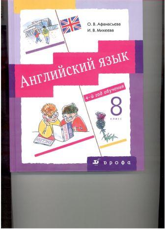 Новый курс английского языка. 8 класс. Учебник, CD Афанасьева О.В., Михеева И.В.