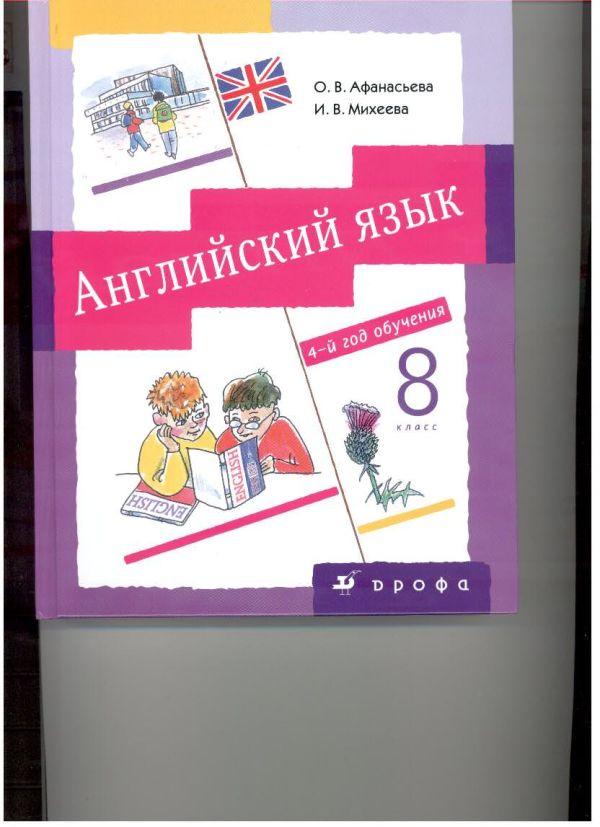 учебника 8 решебник класса михеева афанасьева английский язык