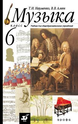 Музыка.6кл. Учебник + CD Науменко Т.И., Алеев В.В.