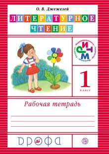 Литературное чтение. 1 класс. Рабочая тетрадь