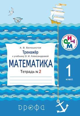 Белошистая А.В. - Математика.1 класс.Тренажер по математике.Тетрадь № 2. (Белошистая) РИТМ обложка книги