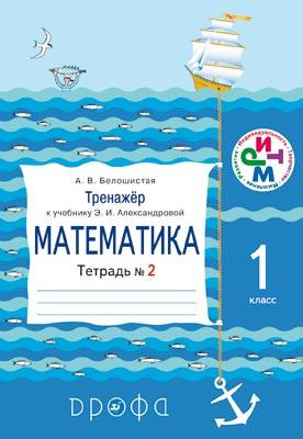 Математика. 1 класс. Тренажер к учебнику. Тетрадь № 2 Белошистая А.В.