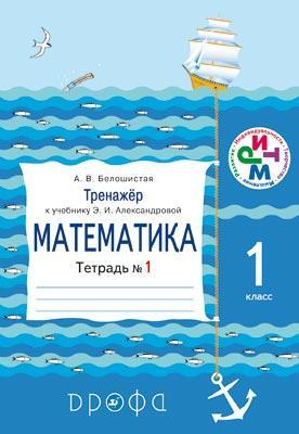 Математика. 1 класс. Тренажер к учебнику. Тетрадь № 1 Белошистая А.В.