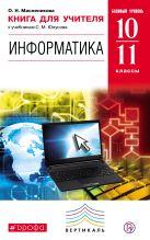Масленникова О.Н. - Информатика. 10-11 классы Базовый уровень. Книга для учителя' обложка книги