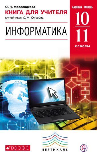 Информатика. 10-11 классы Базовый уровень. Книга для учителя Масленикова О.Н.