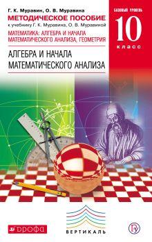 Математика: алгебра и начала математического анализа, геометрия. Алгебра и начала математического анализа. Базовый уровень. 10 класс. Методическое пособие