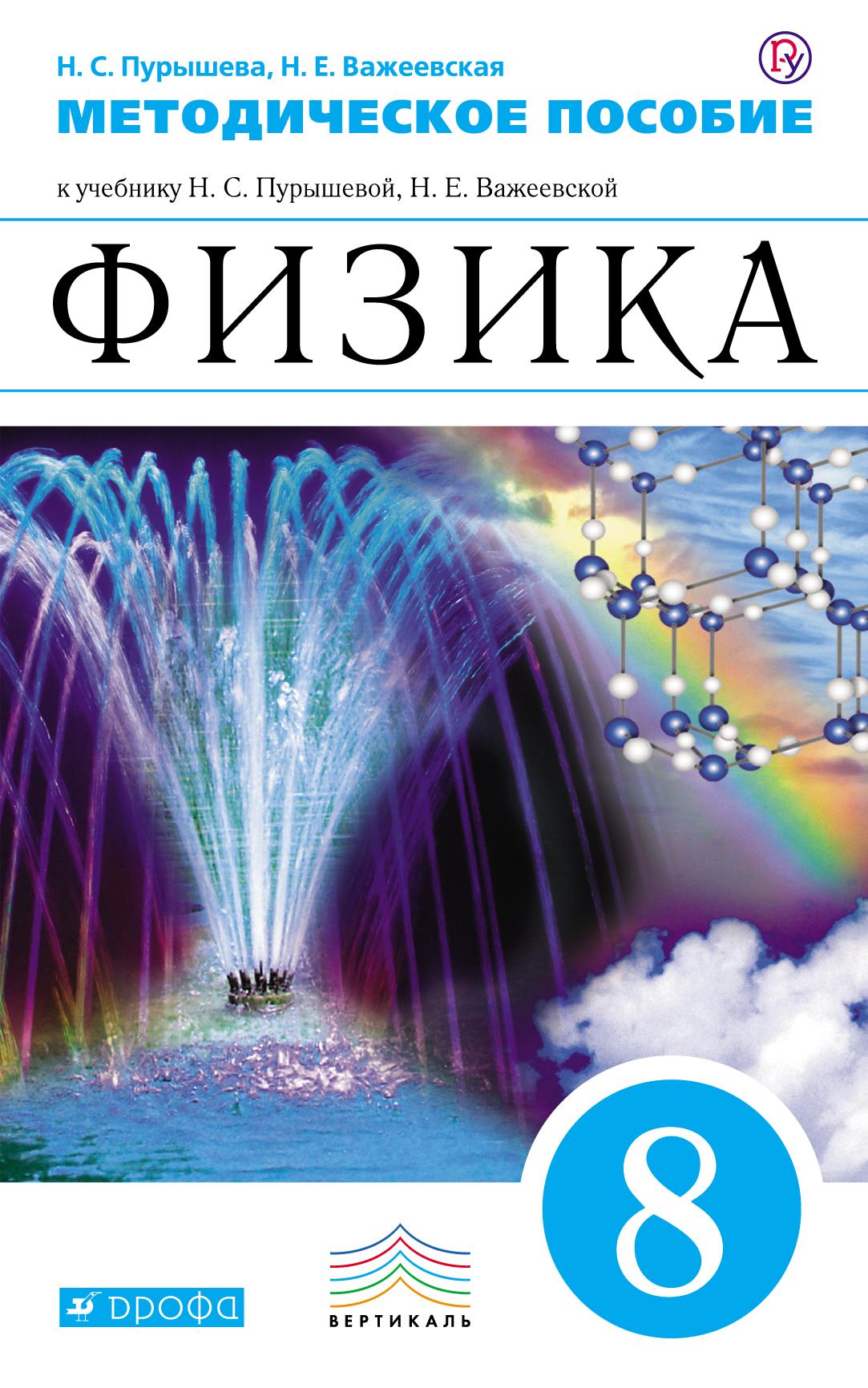 Пурышева Н.С., Важеевская Н.Е. Физика. 8 класс. Методическое пособие