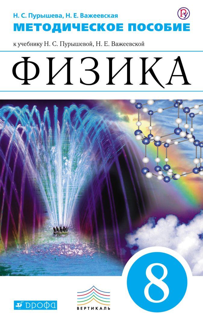 Физика. 8 класс. Методическое пособие Пурышева Н.С., Важеевская Н.Е.