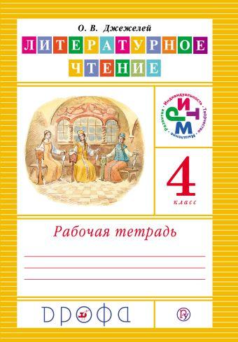 Литературное чтение. 4 класс. Рабочая тетрадь Джежелей О.В.
