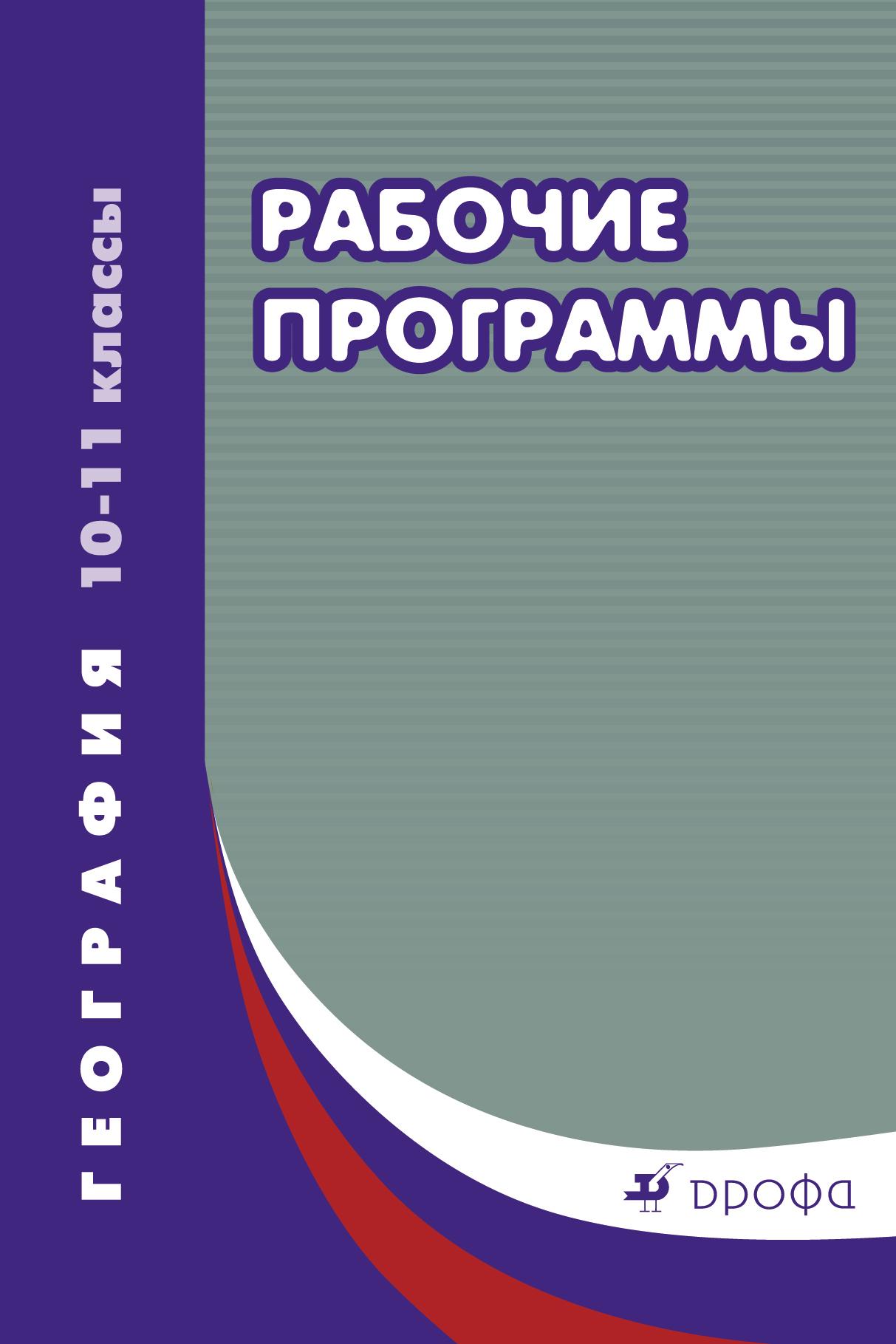 Курчина С.В. География. 10–11 классы. Рабочие программы география 10 11 классы атлас