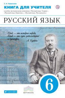 Русский язык. 6 класс. Книга для учителя