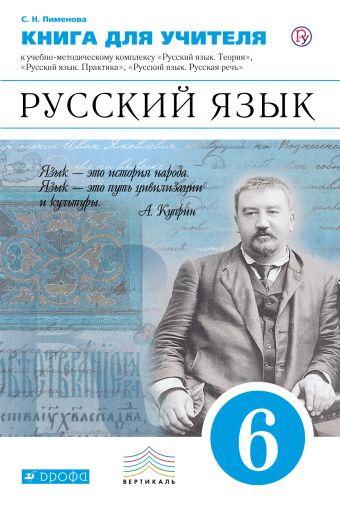 Русский язык. 6 класс. Книга для учителя Пименова С.Н.