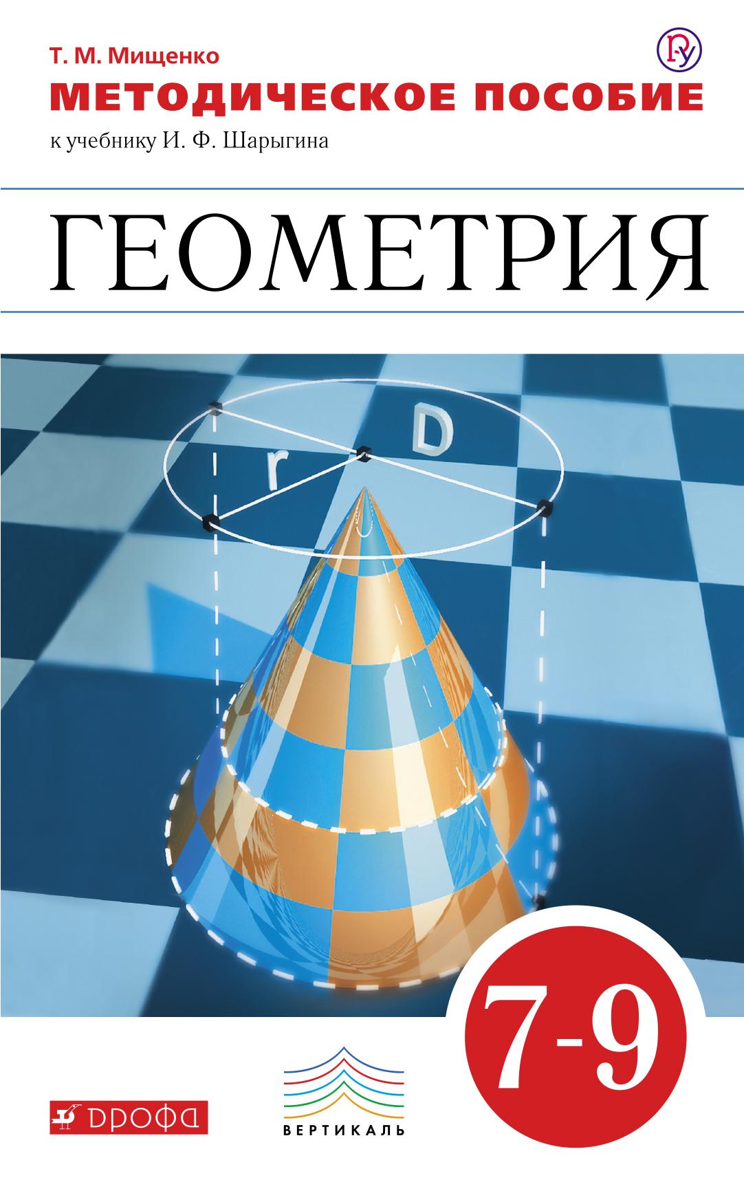 Мищенко Т.М. Геометрия. 7-9 классы. Методическое пособие