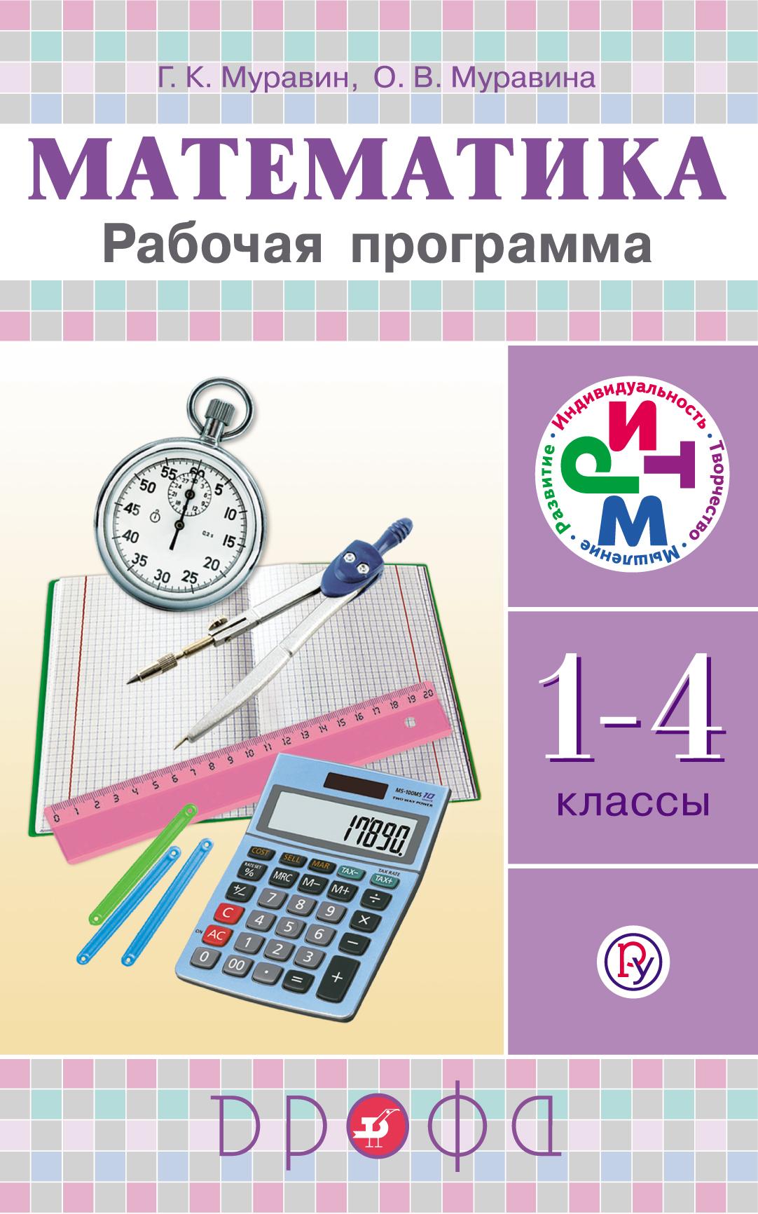 Математика. 1–4 классы. Рабочая программа