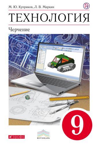 Технология. Черчение. 9 класс. Учебник+CD. Куприков М. Ю., Маркин Л. В.