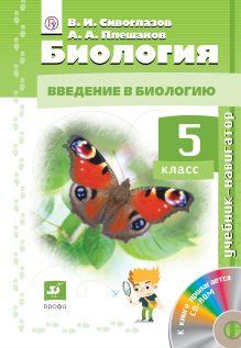 Биология. 5 класс. Учебник-навигатор. Учебник + CD.