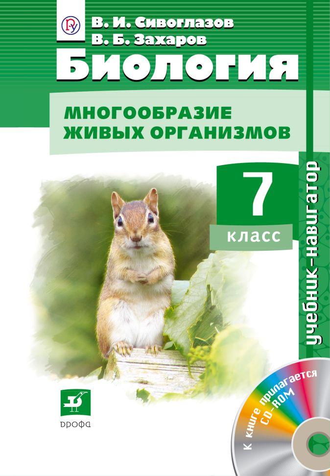 Сивоглазов В.И. - Биология. Многооразие живых организмов. 7 класс. Учебник-навигатор + CD обложка книги