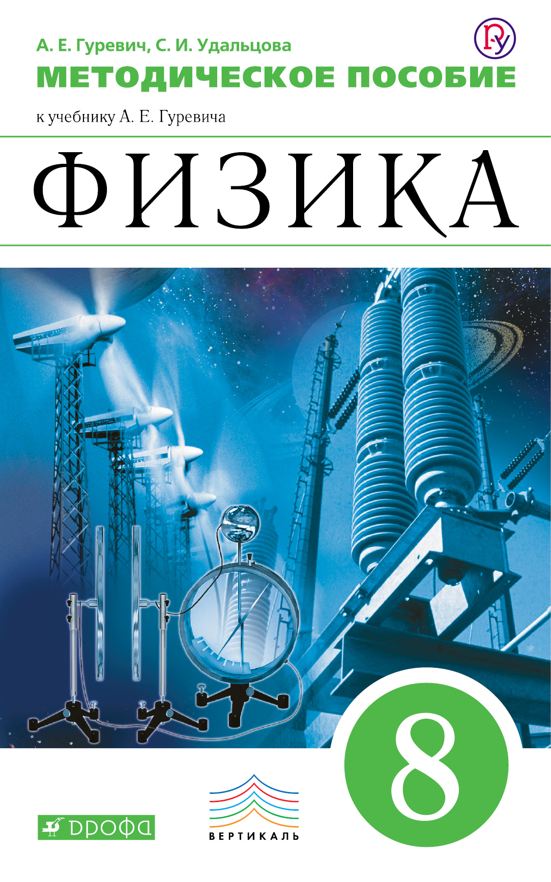 Гуревич А.Е., Удальцова С.И. Физика. 8 класс. Методическое пособие цена 2017
