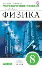 Гуревич А.Е., Удальцова С.И. - Физика. 8 класс. Методическое пособие' обложка книги