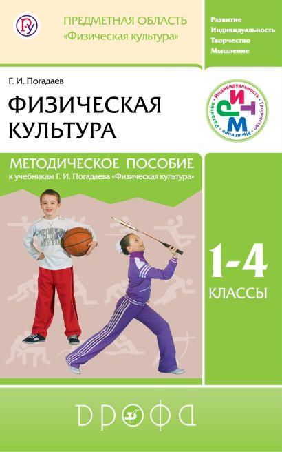 Физическая культура. 1–4 классы. Методическое пособие - фото 1