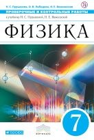 Пурышева Н.С., Лебедева О.В., Важеевская Н.Е. - Физика. 7 класс. Проверочные и контрольные работы' обложка книги