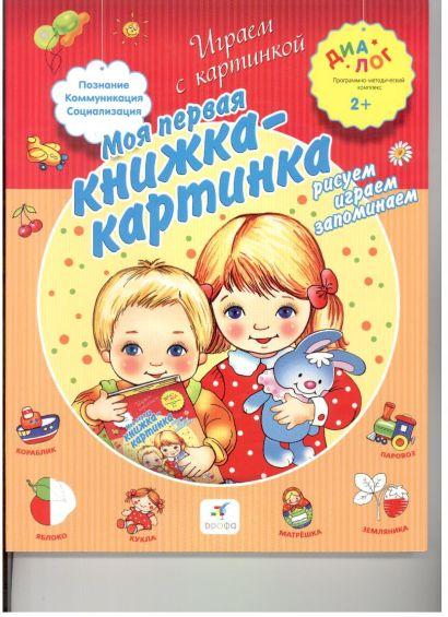 Моя первая книжка-картинка. Рисуем, играем, запоминаем. 2–3 года. Пособие для детей - фото 1