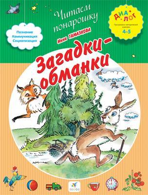 Загадки-обманки. 4–5 лет. Пособие для детей Гамазкова И.Л.