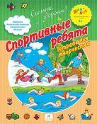 Баканова Е.А. - Спортивные ребята. 6–7 лет. Пособие для детей' обложка книги