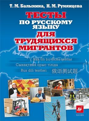 Русский язык для трудящихся мигрантов. Тесты Балыхина Т.М., Румянцева Н.М.
