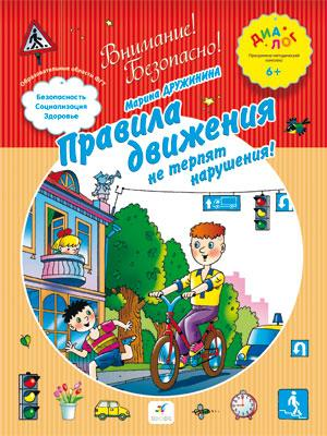 Дружинина М.В. - Правила движения не терпят нарушения! 6–7 лет. Пособие для детей обложка книги