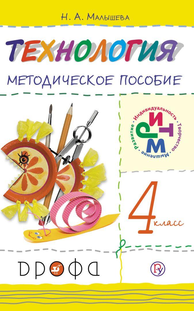 Малышева Н.А. - Технология. 4 класс. Методическое пособие. обложка книги
