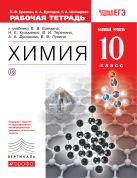 Еремин В.В., Дроздов А.А., Шипарева Г.А. - Химия. Базовый уровень. 10 класс. Рабочая тетрадь' обложка книги