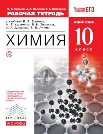 Химия. Базовый уровень. 10 класс. Рабочая тетрадь Еремин В.В., Дроздов А.А., Шипарева Г.А.