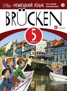 Немецкий язык как второй иностранный. 5 класс. Ученое пособие а 2х- частях
