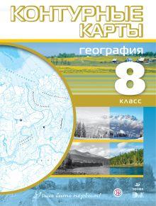 География. 8 класс. Контурные карты (Учись быть первым!)