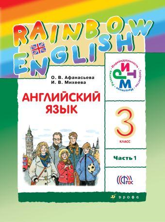Английский язык. 3 кл. Учебник. Ч.1. Афанасьева О.В., Михеева И.В.