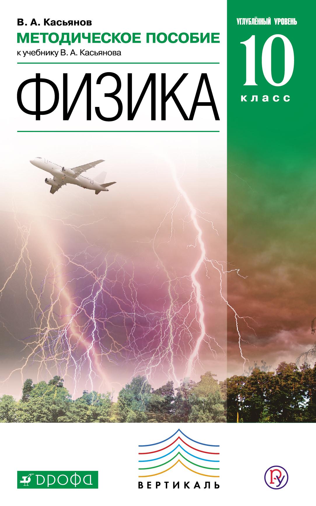 Касьянов В.А. Физика. Углубленный уровень. 10 класс. Методическое пособие