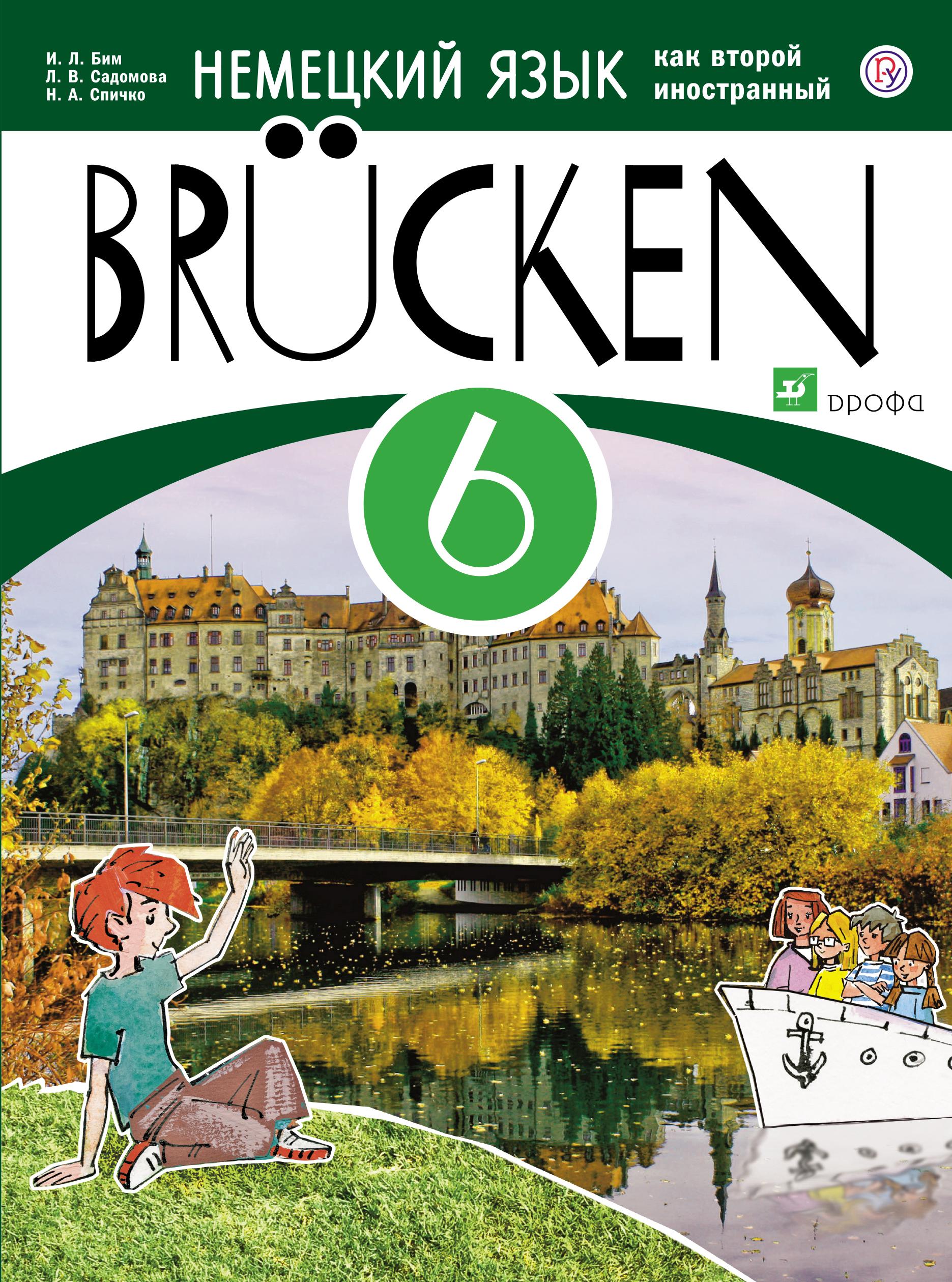 Немецкий язык как второй иностранный. 6 класс. Учебник